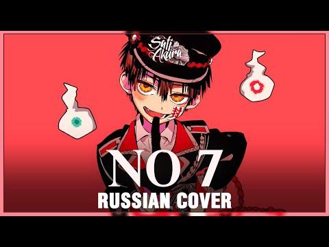 [Jibaku Shounen Hanako - kun OP FULL RUS] No.7 (Cover by Sati Akura)