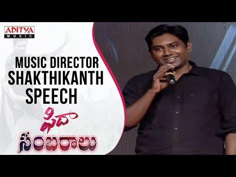 Music Director Shakthikanth Karthick Speech @ Fidaa Sambaralu || Varun Tej, Sai Pallavi