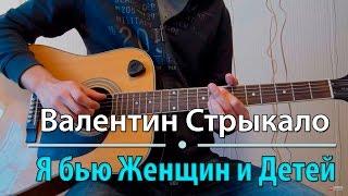 Как играть Я бью женщин и детей Валентин Стрыкало (Разбор, Аккорды, Табы)
