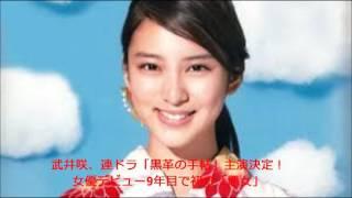 女優の武井咲(23)が、7月期のテレビ朝日系連続ドラマ「黒革の手帖」(...