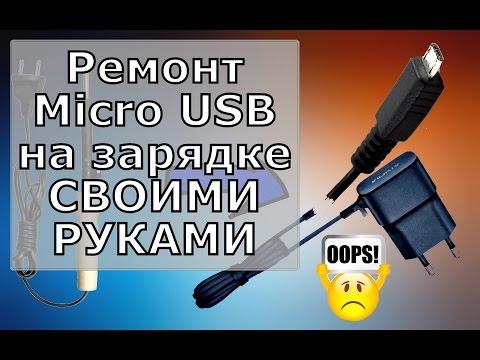 Как Спаять Micro USB на Зарядке для Мобильного или Планшета