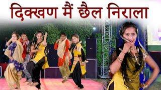 दिक्खण मैं छैल निराला | Haryanvi Folk Song-103 | Neetu Jha & Chanchal | हरियाणवी लोकगीत