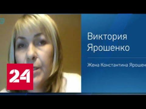 Семья Константина Ярошенко просит Трампа помиловать летчика