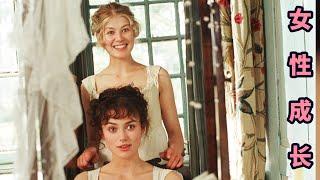 《傲慢與偏見》:情人節必看電影,瑪麗蘇鼻祖原來是這個樣子|哇薩比抓馬Wasabi Drama