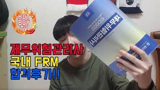 재무위험관리사(국내 FRM) 합격후기 / 꿀팁 / 합격…