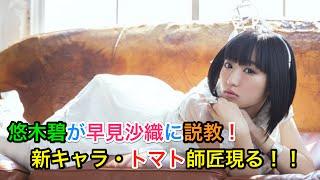 悠木碧さんが早見沙織さんに激おこぷんぷんまるでお説教を始めちゃいま...