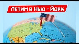 видео Перелет в Америку