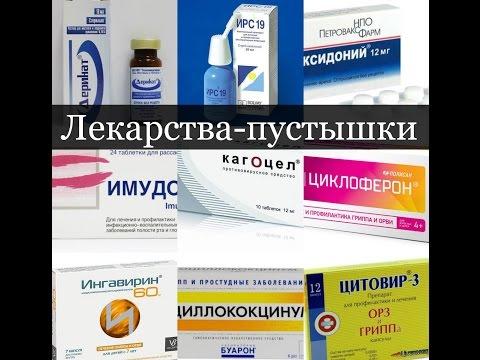 Лекарства, где правда и где ложь, от простуды,гриппа и ОРВИ.