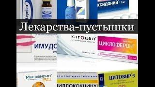 видео Антибиотики при простуде и гриппе у взрослых: список
