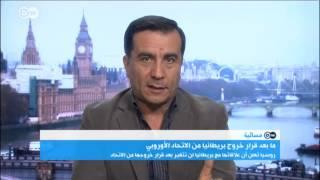 خالد الحروب: لهذا ستتأثر الجالية العربية من خروج بريطانيا من الاتحاد الأوروبي!
