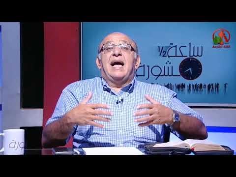 مشاعر مجروحة ومواقف مفتوحة - ساعة ونصف مشورة - Alkarma tv