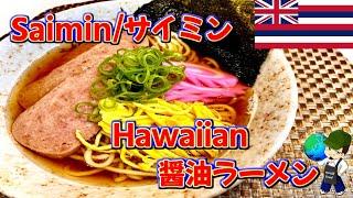 サイミン|World food channelさんのレシピ書き起こし