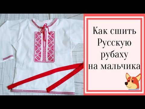 Как сшить рубашку русскую народную рубашку
