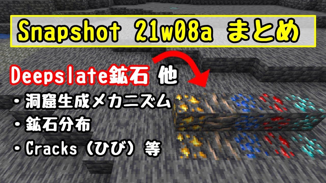 【マイクラ1.17】忙しい人のための「Snapshot21w08a(Ver1.17)」のアップデートまとめ その9