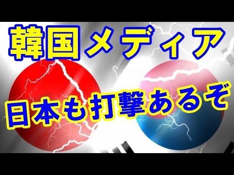 韓国政府が対抗措置取れば日本にも打撃だと
