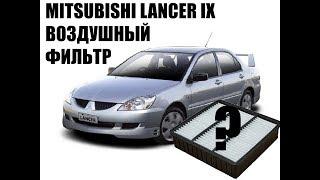 Какой фильтр купить для Mitsubishi Lancer IX? ориг. № MR552951