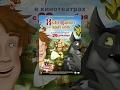 Иван царевич и серый волк мультфильм