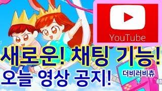 #인형뽑기 새롭게 선보이는 최초 공개! 츄츄님들! 꼭!꼭! 확인하고 가세요~ 확인 안하면 손해!! #소개 ♡인형 뽑기 더비러비츄♡