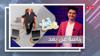 هل نجحت قناة يمن شباب في تصدر القنوات اليمنية خلال شهر رمضان ؟ | بين اسبوعين