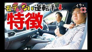 【実はイラッとしてる!?】こんな運転手はマジでイヤだ!絶対にモテない運転手の特徴。