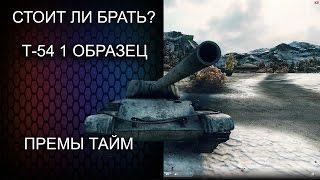ЧИ ВАРТО БРАТИ Т-54 1 ЗРАЗОК?   ПРЕМИ ТАЙМ   WORLD OF TANKS