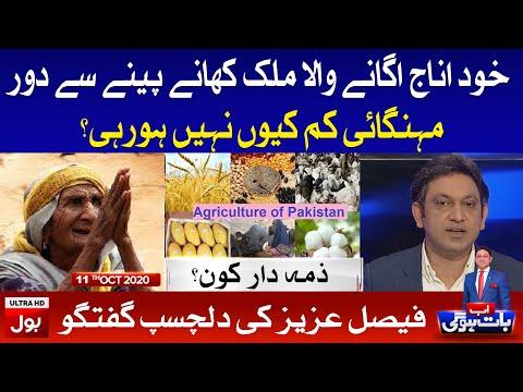 Ab Baat Hogi on Bol News   Latest Pakistani Talk Show