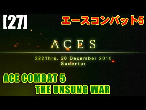 [M27] ACES - ACE COMBAT 5 THE UNSUNG WAR