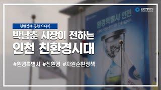 환경특별시 인천, 친환경 시대로의 전환 (feat. 환경특별시장)