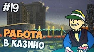 Fallout New Vegas Прохождение - ОЖИДАЕМ FALLOUT 4 - Часть 19