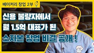 소자본으로 월 1.5억 빵집 만든 창업 노하우 [09.…