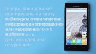 Резервное копирование данных на смартфонах Philips