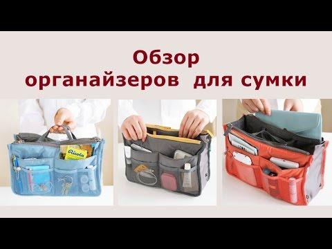 Обзор органайзеров для сумки