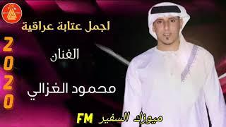 اسمع جديد اجمل عتابة الفنان محمود الغزالي 2020