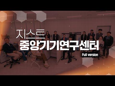 [지스트] 중앙연구기기센터 홍보영상(Full)