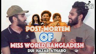It's More Than H2O and Wish | Miss World Bangladesh 2018