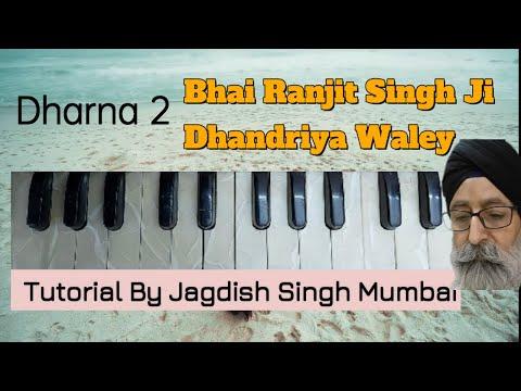 (Dharna 2) ਪਿਤਾ ਦਸ਼ਮੇਸ਼ ਵਰਗਾ  Pita Dashmesh Warga ( Bhai Ranjit Singh Ji Dhandriya wala