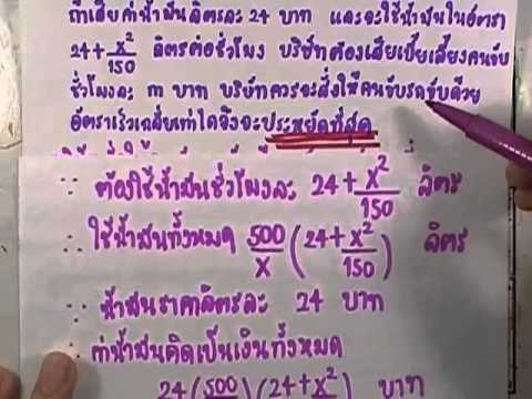 เลขกระทรวง เพิ่มเติม ม.4-6 เล่ม6 : แบบฝึกหัด2.8ข ข้อ12