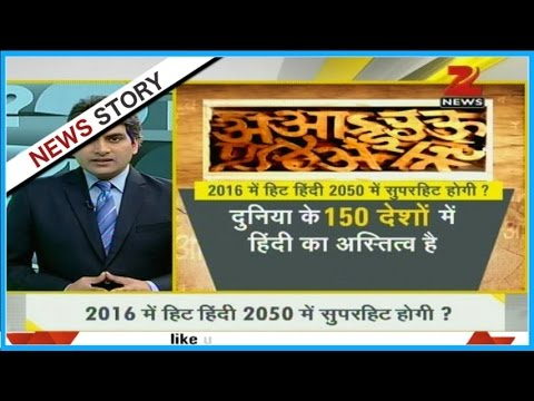 DNA: Hindi named in top 10 most powerful languages in the world