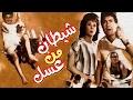 Shaitan Men Asal Movie - فيلم شيطان من عسل