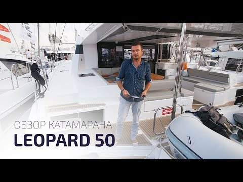 Leopard 50. Обзор