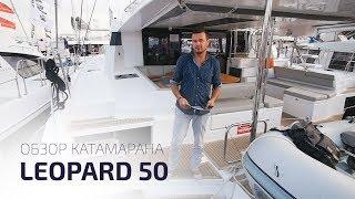Leopard 50. Обзор нового катамарана на Cannes Yachting Festival.