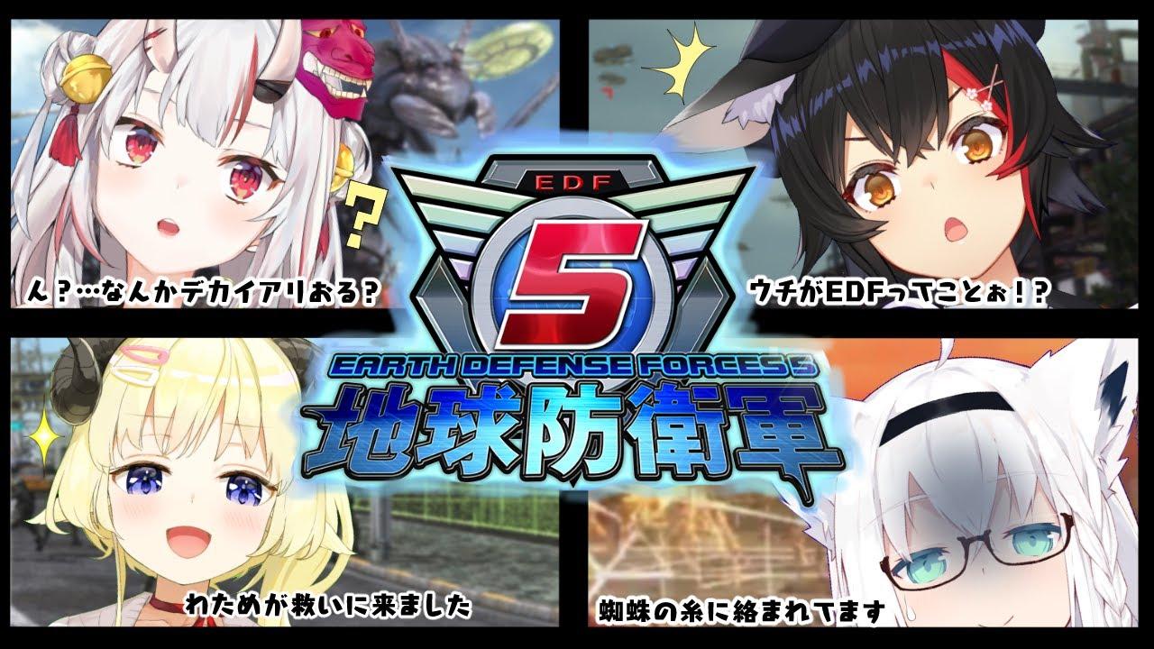 [#Holo Earth Defense Force]Earth Defense Force 5[Hololive / Shirakami Fubuki / Nakiri Ayame / Ookami Mio / Tsunomaki Watame]