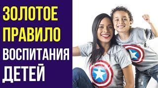 Как воспитать счастливого ребенка Как воспитать успешных детей Советы психолога родителям