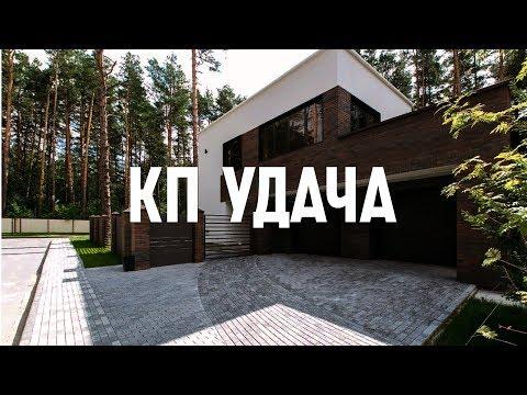 Коттеджный поселок УДАЧА. Загородная недвижимость Новосибирска. Элитная недвижимость. Дом