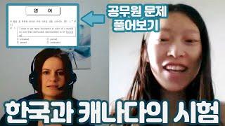 캐나다샘 화상영어 영상|공무원 영어시험 풀어보기, 캐나…