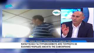 Το τουρκικό λιμενικό ζητά χαρτιά από  Έλληνες αλιείς καταγγέλουν οι ψαράδες
