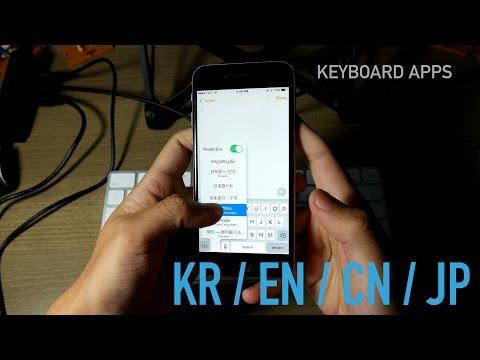 한중일영 키보드 앱