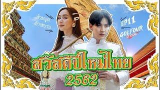 กอล์ฟ-โฟร์-go-round-ep11-ใส่ชุดไทย-ห้ามพูดหยาบ-พาเข้าวัด-คาเฟ่ขนมไทย