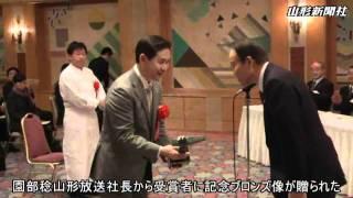 「さらなる精進」誓う 奥田さん、大場組、佐々木監督に「山新3P賞」