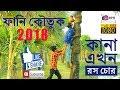 fanny video bangla koutuk  2018